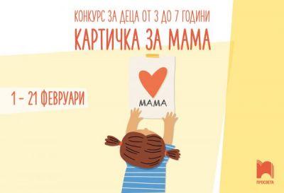 Мартенска работилничка трета б група, дг Мир - ДГ Мир - Пловдив