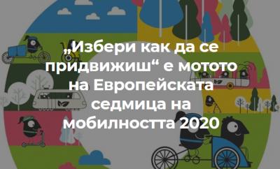 Европейската седмица на мобилността - ДГ Мир - Пловдив
